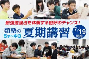 【教育情報】こんな方におススメ☆夏休みは、類塾の最強勉強法を試すチャンス!