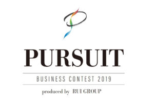 【中学・高校・大学生対象】ビジネスコンテスト『PURSUIT』を開催します!
