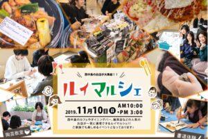 【フリースペース情報】11/10(日)人気店が集結!「ルイマルシェ」vol.2♪