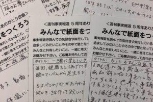 週刊事実報道 5周年企画「みんなで紙面をつくろう!」