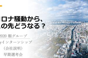 類グループ 『1dayインターンシップ(会社説明)・早期選考会』始動中です!!