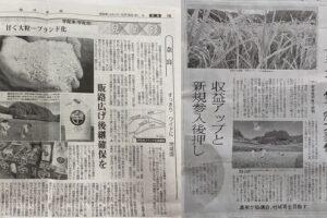 地域農業再生の切り札である「宇陀米」の取組みが新聞で紹介されました!