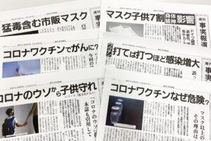 【事実報道】騙されていては生きていけない!コロナ特集記事、配布決定!