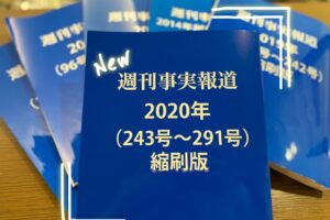 事実報道縮刷版 2020年 ついに完成!